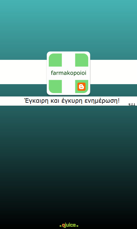 Farmakopoioi v2- screenshot