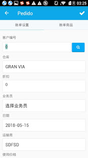 App 博浩商贸助手 APK for Windows Phone