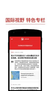 Flipboard:你的专属杂志- screenshot thumbnail