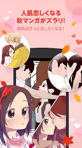 【無料マンガ】ピッコマ〜面白いマンガを毎日タダ読み! screenshot 3