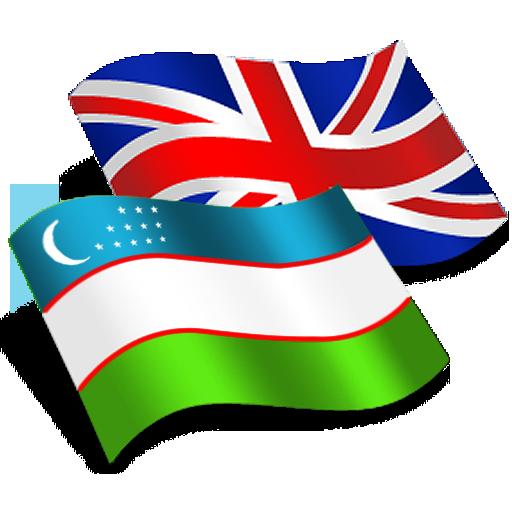 ウズベク英語翻訳 教育 App LOGO-硬是要APP