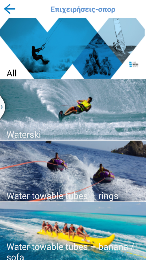 Safe Water Sports - στιγμιότυπο οθόνης