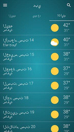 طقس  screenshot 5