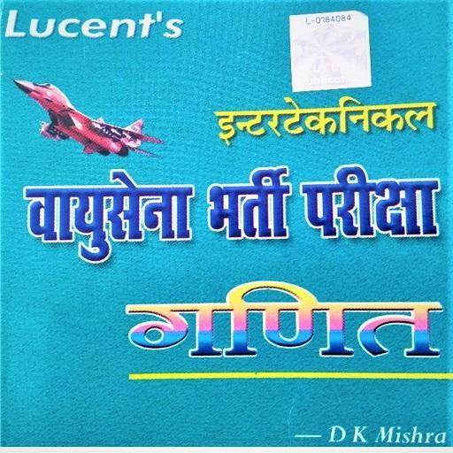 Lucent Maths Book