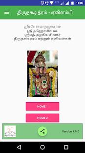 Ahobilam Madhathu Thaniyan & Thirunatchathiram - náhled