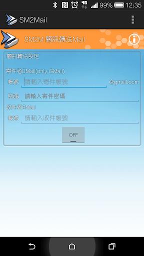 SM2M 訊息轉送Mail