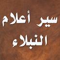 سير أعلام النبلاء icon