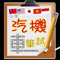 Taiwan driver license exam download