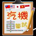 Taiwan driver license exam
