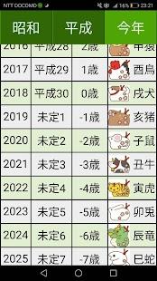 西暦・和暦・年齢・干支 早見表(文字サイズ大きめ) - náhled