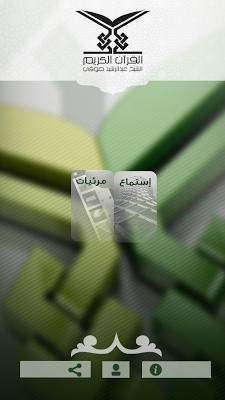القارئ الشيخ عبد الرشيد صوفي - screenshot