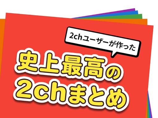 ちゃんコレ 2chユーザーによる2ちゃんまとめコレクション