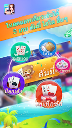 ดัมมี่ APK Download – Free Card GAME for Android 3