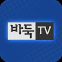 (재)한국기원 바둑TV icon