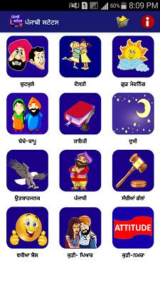Punjabi Status | ਪੰਜਾਬੀ ਸਟੇਟਸ - screenshot