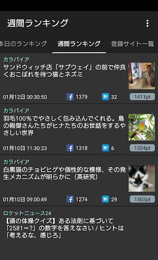 無料新闻Appのまとめブログリーダー 2chまとめ 面白ニュースアプリ|記事Game