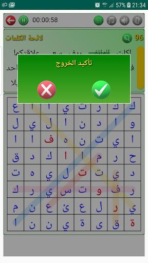 Arabic Word Search البحث عن الكلمات screenshot 6