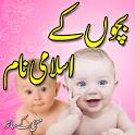 Islamic Baby Names In Urdu (Muslim Boys & Girls) icon
