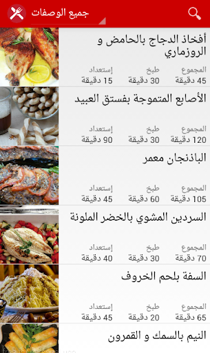 Moroccan Cooking Recipes