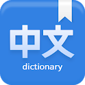 Any Chinese Dictionary - Chinese Handwriting Recog icon
