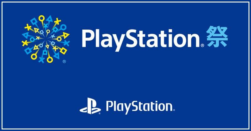 PlayStation Matsuri Tokyo 2019 รายละเอียดงานฉลองสำหรับเพลย์สเตชั่น!