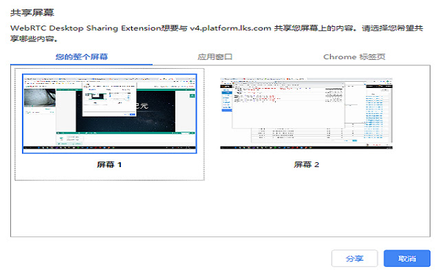 Likeshuo Extension