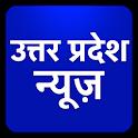 UP News, Uttar Pradesh Hindi News Taza Khabar icon
