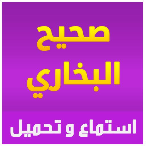 صحيح البخاري استماع و تحميل file APK Free for PC, smart TV Download