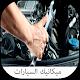 Download كتاب شامل لميكانيكا السيارات For PC Windows and Mac
