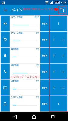 音量調整 in ステータスバー(VolumeIcon) - screenshot