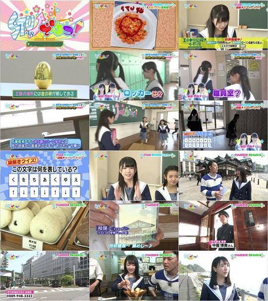 (TV-Variety)(720p+1080i) STU48 – STUでんつ! ep09 180601
