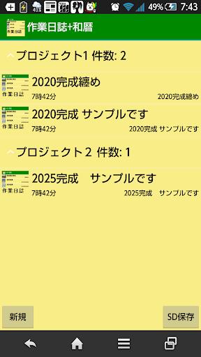 作業日誌+和暦