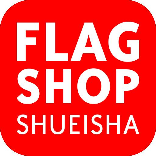 集英社FLAG SHOP 購物 App LOGO-APP開箱王