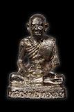 รูปหล่อเนื้อเงิน หลวงพ่อทองอยู่ วัดใหม่หนองพะองค์ ปี 2525 ใต้ฐานอุดผงบวกเกศา
