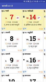 Hindi Calendar 2018 - Hindi Panchang 2018 - náhled