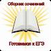 Сочинение. Сборник сочинений. гдз класс Icon