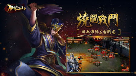 朕的江山-經典三國志對戰版 1.2.4 screenshot 2089965