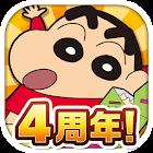 クレヨンしんちゃん 嵐を呼ぶ 炎のカスカベランナー!! icon