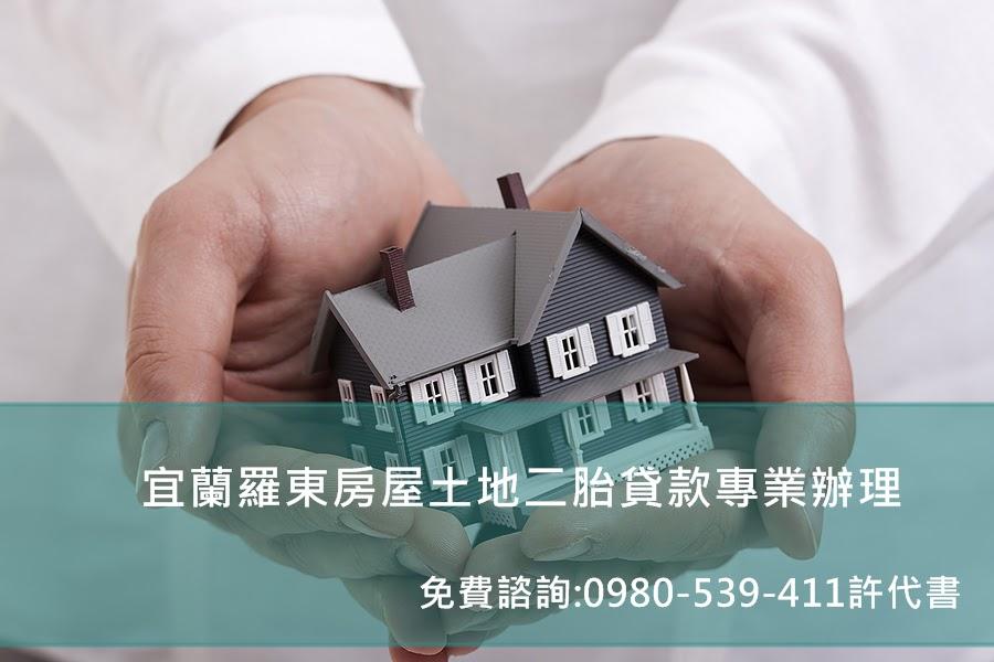 羅東二胎貸款 宜蘭地區房屋土地二胎貸款 銀行貸款 等任何代問題專業辦理 0980-539411許代書