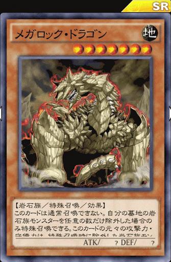 メガロック・ドラゴン