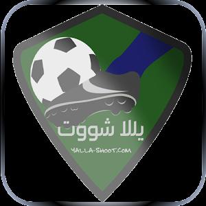 يلا شوت بث مباشر _ yalla shoot for PC