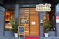 澄石咖啡蔬食廚坊