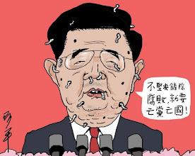 Photo: 阿平漫画:反腐