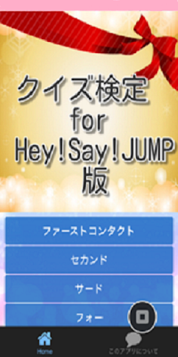 クイズ検定 for Hey Say JUMP版