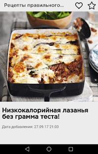Рецепты правильного питания - náhled