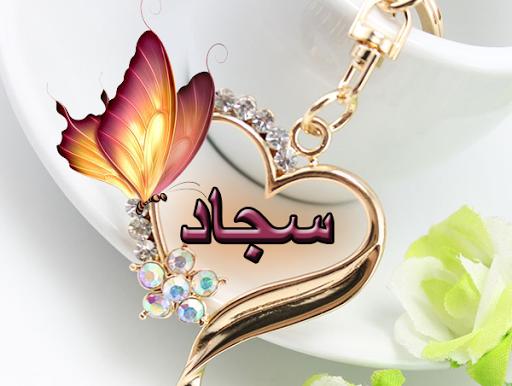 Stylish Urdu Name Art  screenshots 1