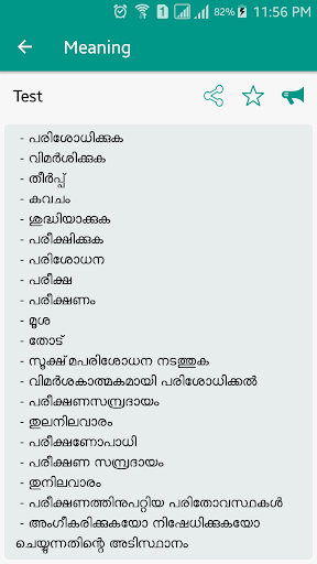 English Malayalam Dictionary 2019 by JE Apps (Google Play