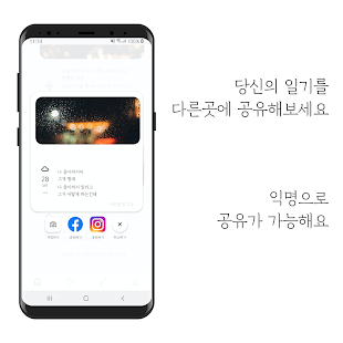 Download 여우별 일기장 For PC Windows and Mac apk screenshot 3