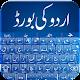 Download Urdu Writer keyboard, Urdu phonics, Dual keyboard For PC Windows and Mac