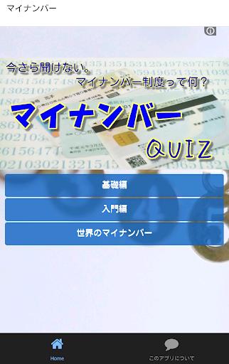 日本制度検定forマイナンバー